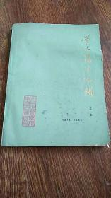 学术论文汇编(第一集1978年-1981年)(北京中医学院东直门医院)1986年2月出版