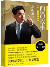 前沿故事(2015修订版)
