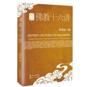 佛教十六讲:大人文经典系列