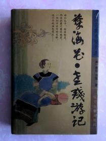 【中国古典小说名著】孽海花·老残游记