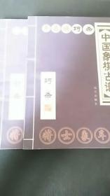 中国象棋古谱(巧杀、智杀)