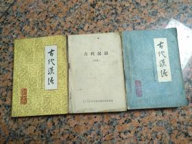 3043、古代汉语(上、中缺封皮、下册),辽宁大学中文系古代汉语教研室,1980年1版1印,规格32开,9品