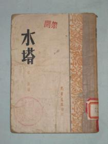 水塔   1948年初版大连印造   光华书店发行 印3000册