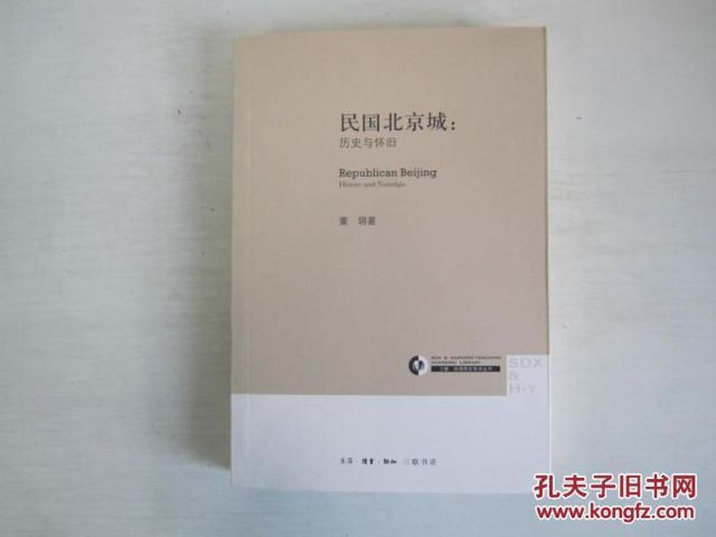 民国北京城:历史与怀旧   正版库存书