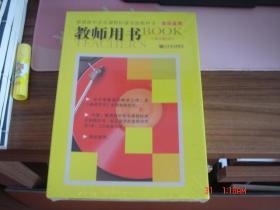 普通高中音乐课程标准实验教科书·音乐鉴赏  教师用书(含12张CD)未开封新书
