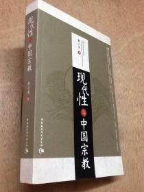 现代性与中国宗教