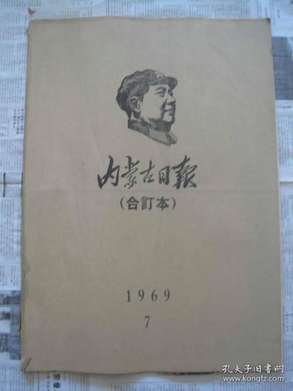 《内蒙古日报》1969年7月合订本