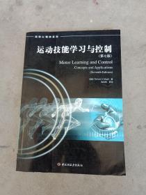运动技能学习与控制(运动心理学系列,第七版)