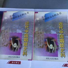 近代中国娼妓史料 (上、下2册全)