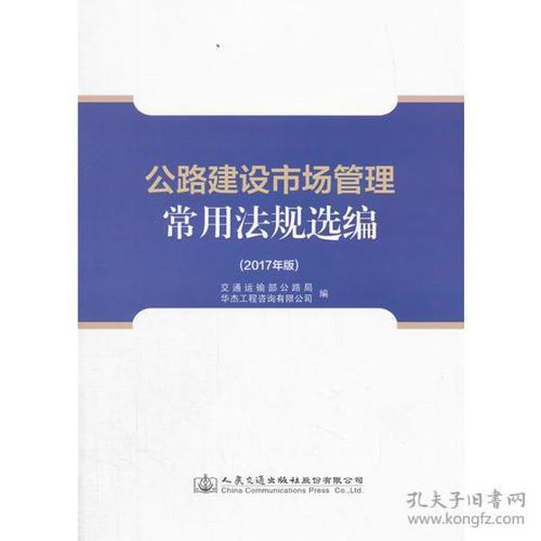 公路建设市场管理常用法规选编 2017年版