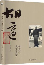 胡适与北京大学
