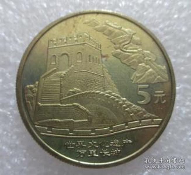 纪念币--世界文化遗产--万里长城【免邮费看店内说明】