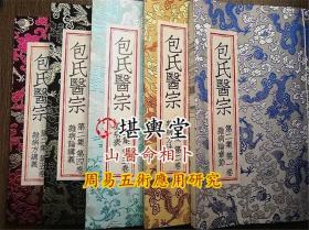 包氏医宗第二集 全五卷 中医学古籍