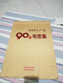 中国共产党90年地图集 4开精装+外盒