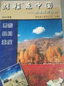 携程走中国:旅游系列丛书.西藏·四川·重庆