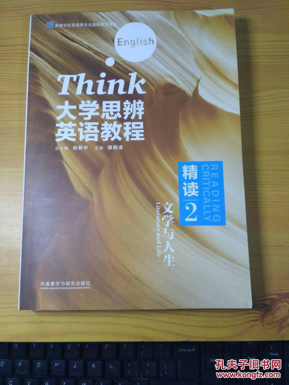 大学思辨英语教程 精读2(附光盘)文学与人生 全