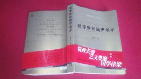 领导干部国学读本