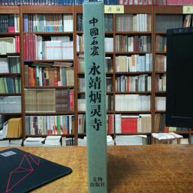 中国石窟:永靖炳灵寺