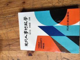 上海市文史研究馆馆员武重年藏书2506:《现代人事行政学》何平立签名