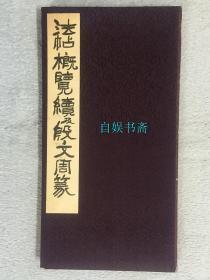 民国时期碑帖:法帖概览续及殷文周篆(绫面经折装)