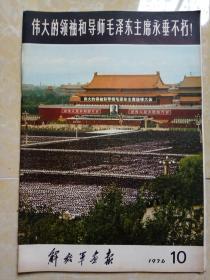 人民画报社 解放军画报社掉念毛泽东,周恩来增刊   4册
