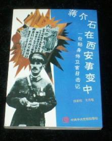 蒋介石在西安事变中