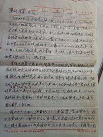 上海文史馆员、书画家朱龙湛信札4页