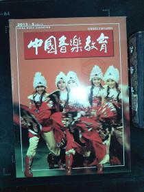 中国音乐教育 2013 5