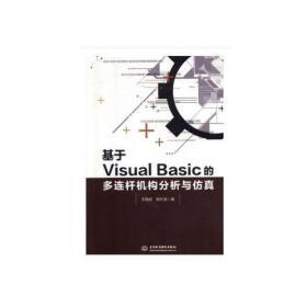 基于Visual Basic的多连杆机构分析与仿真
