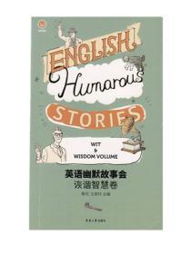 诙谐智慧卷——英语幽默故事会
