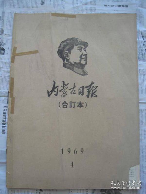 《内蒙古日报》1969年4月合订本(九大月   众多毛林内容火红)
