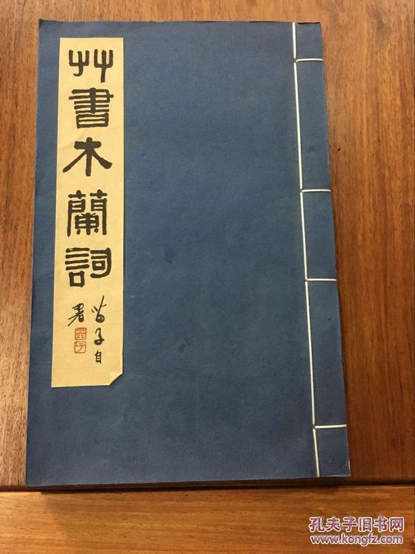 草书木兰词 16开 线装 宣纸