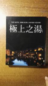 极上之汤:建筑师黄宏辉之16家究极日本温泉旅馆(大开本全铜版纸,绝对低价,绝对好书,私藏品还好,自然旧)