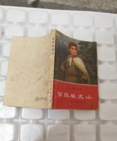 革命现代京剧《智取威虎山》1969年10月演出本 64开本 品如图