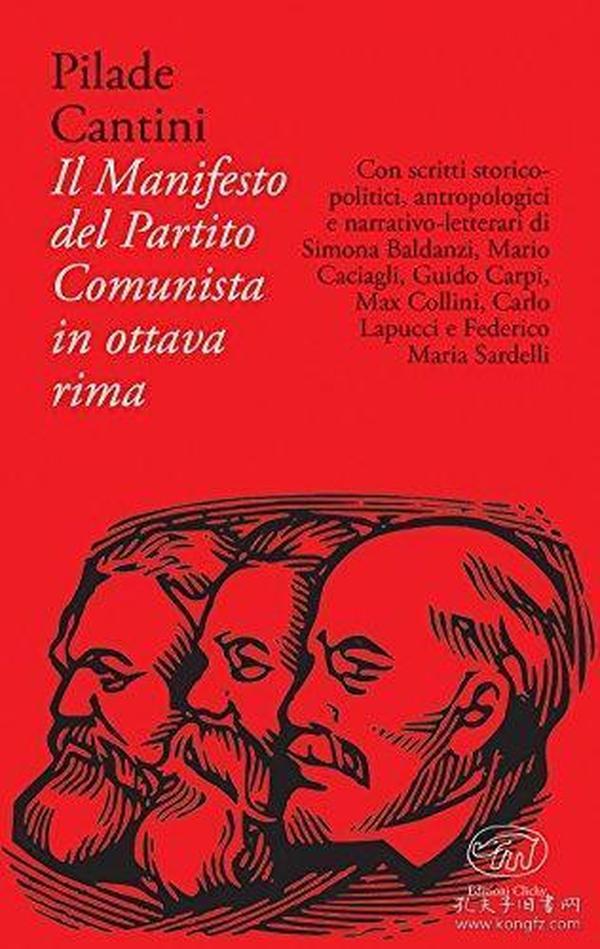 稀缺,(意大利版),马克思,恩格斯  《共产党的宣言》2016出版