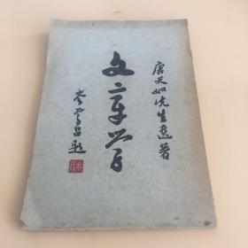文章学(1961年初版)