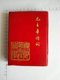 红587、毛主席诗词无限风光在险峰,1969年秋月北京出版,献给中华人民共和国20周年大庆,1969年秋月北京出版,献给中华人民共和国20周年大庆,带有几十张各时期照片以及江、青照片,还有很多毛主席诗词手迹,最后一张是毛主席视察大江南北长画,260页,规格64开,95品