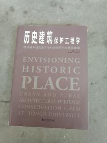 历史建筑保护工程学:同济城乡建筑遗产学科领域研究与教育探索