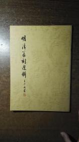 明清篆刻选辑(大开本,众多名家篆刻作品,绝对低价,绝对好书,私藏品还好,自然旧)