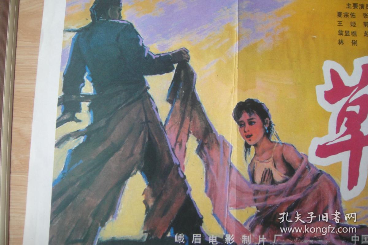 全开(大幅)大全电影海报《草莽英雄》免费韩剧中文版电视剧经典图片