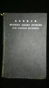 英文原版《近世短篇小说》MODER SHORT STORIES FOR CHINESE STUDENTS