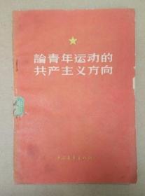 稀有书:论青年运动的共产主义方向(毛泽东、刘少奇、邓小平、胡耀邦著作及讲话,1958年北京一版一印)