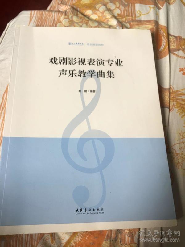 戏剧影视表演专业声乐教学曲集