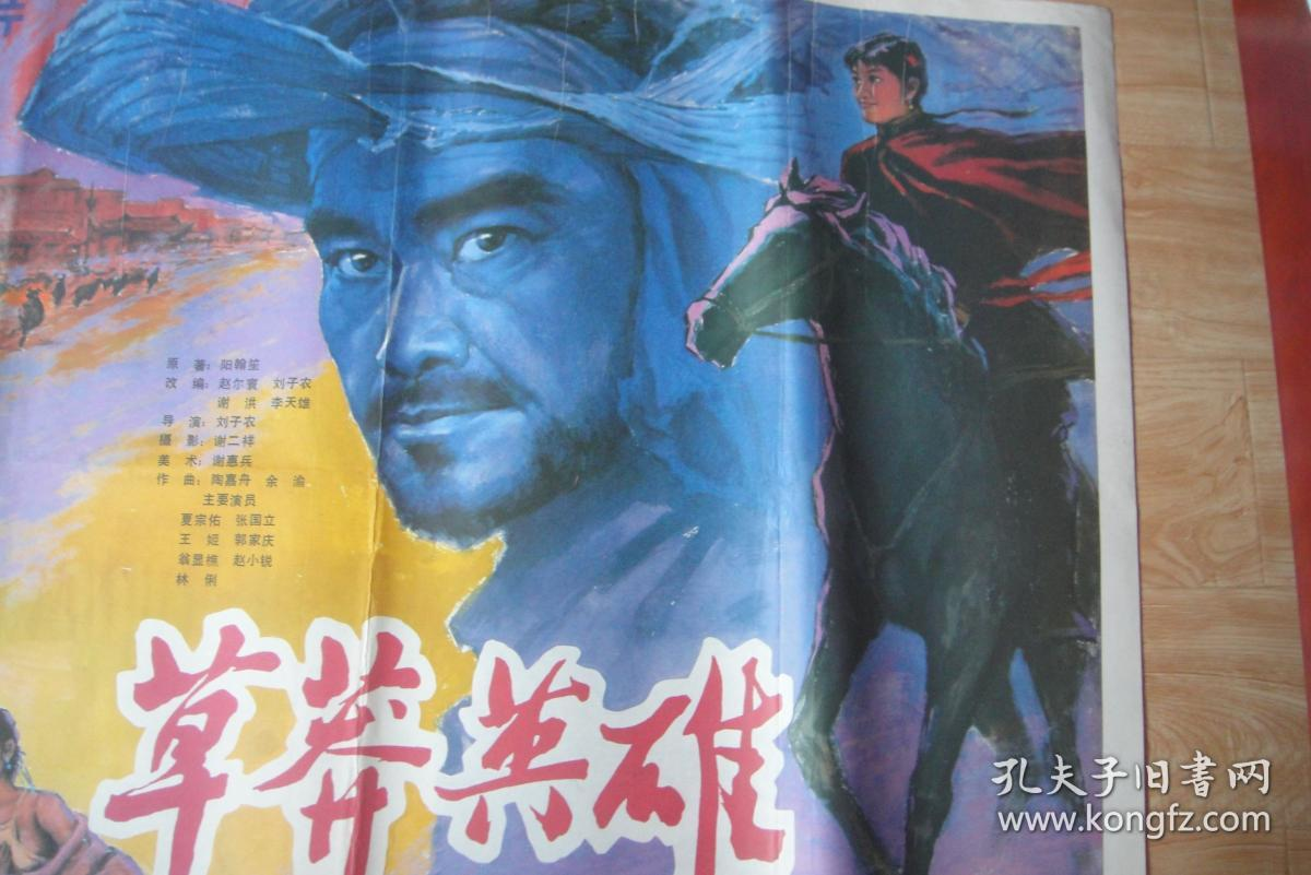 全开(大幅)母性电影海报《草莽英雄》电影剧本《作者之光》的经典图片