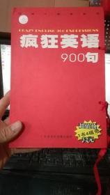 疯狂英语900句:书1本,磁带4盘 【盒装】