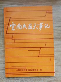 云南民盟大事记(A140516)