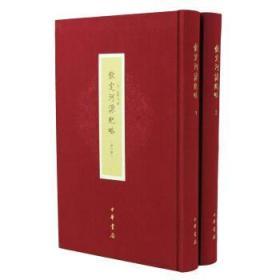 钦定河源纪略16开精装 全二册
