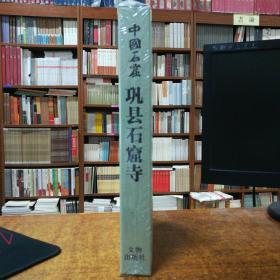 中国石窟:巩县石窟寺