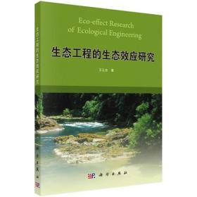 生态工程的生态效应研究