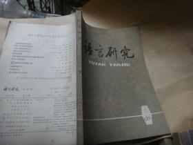 语言研究 1984年 第一册